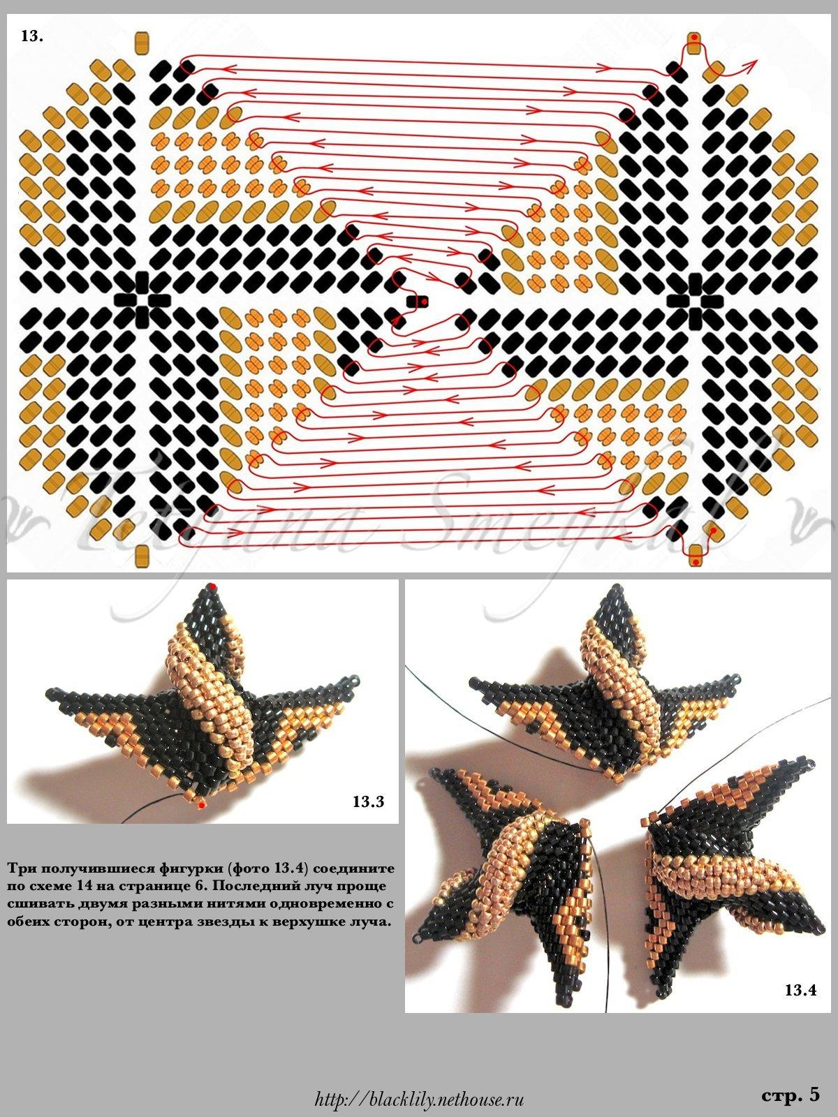 Схемы плетение на звезда